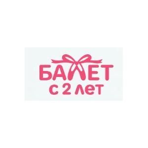 Балетная школа впервые в России внедрила новую IT-разработку