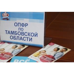 О работе ОПФР по реализации программы «Материнский капитал»