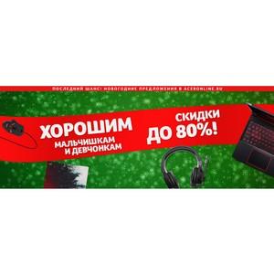Aceronline.ru устраивает новогоднюю распродажу
