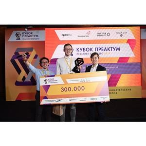 Объявлены победители конкурса «Кубок Преактум: практики будущего»