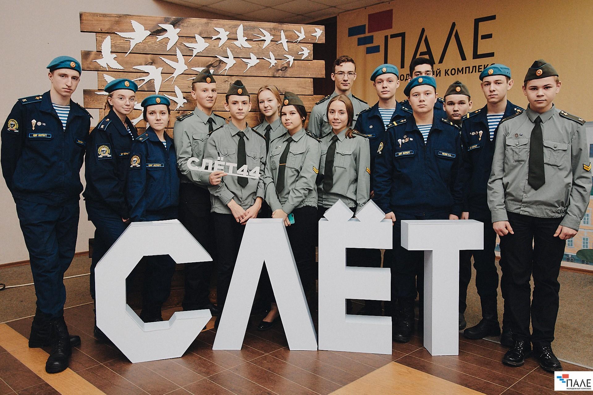 Рязанская делегация приняла участие в Слете патриотических организаций