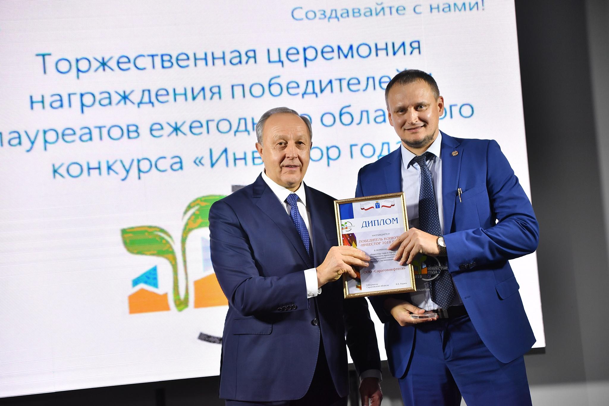 «Саратовнефтегаз» - победитель областного конкурса «Инвестор года»