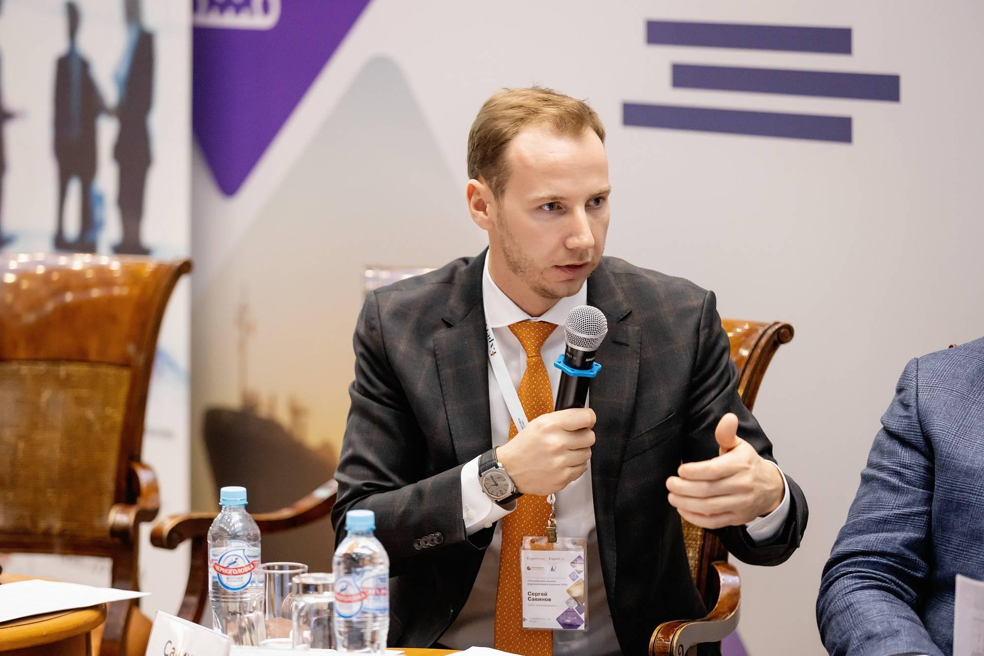 Сергей Савинов принял участие в конференции Эксперт РА