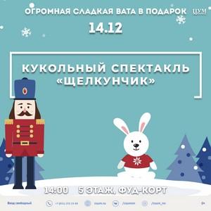 ЦУМ приглашает детей на новогодний спектакль «Щелкунчик»