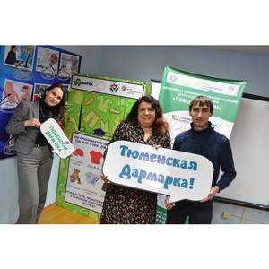 Активисты проекта «Тюменская дармарка» не прекращают активную работу