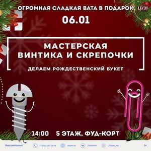 Рождественский букет дети смогут создать в ЦУМе