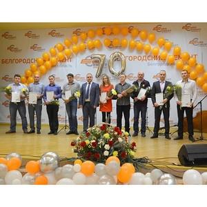 «Белгородский цемент» отметил 70-летний юбилей предприятия