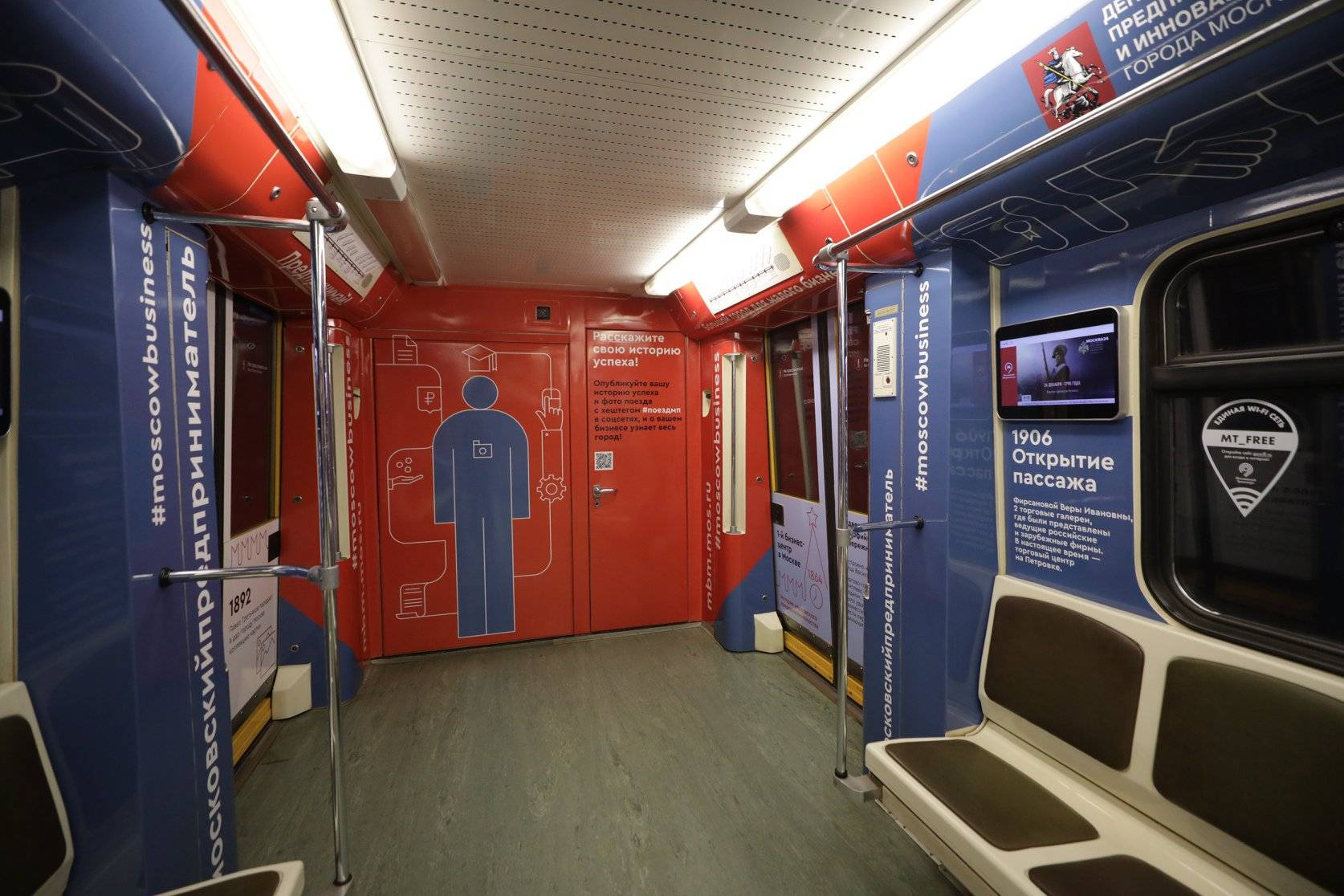 Поезд «Московский предприниматель» курсирует в московском метро