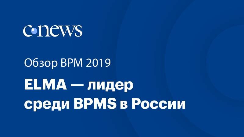 ELMA – самая внедряемая BPM-система в России