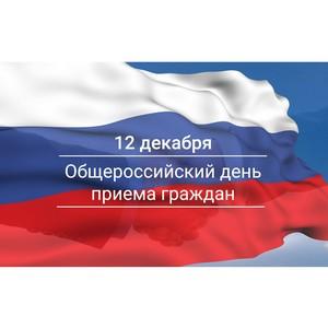Приём граждан проведут в Управлении Росреестра по Забайкальскому краю