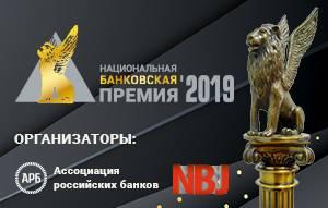 «МигКредит» - лауреат Национальной банковской премии