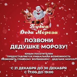 Акция «Позвони Дедушке Морозу» стартует в нижегородском ЦУМе