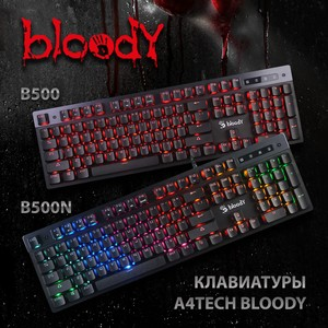 Механическо-мембранные клавиатуры B500 и B500N: яркие новинки Bloody