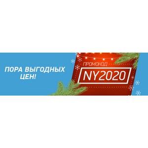Позитроника запустила предновогоднюю акцию «Пора выгодных цен»