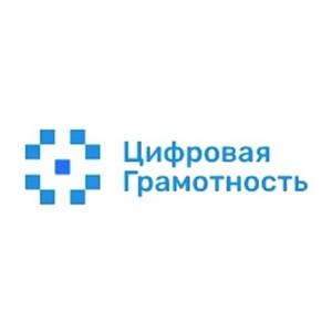 В России запустили интернет-портал цифровой грамотности