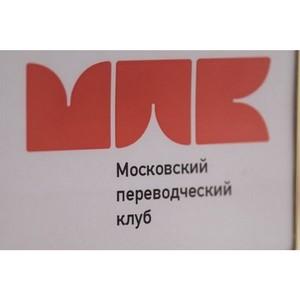 Российские переводчики соберутся на профильной юбилейной конференции