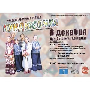 В Азове пройдет конкурс донской казачки