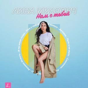 Альбом Лины Милович «Нам с тобой» доступен на всех цифровых платформах