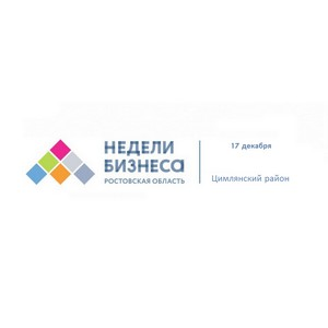 Семинар для предпринимателей Цимлянского района Ростовской области