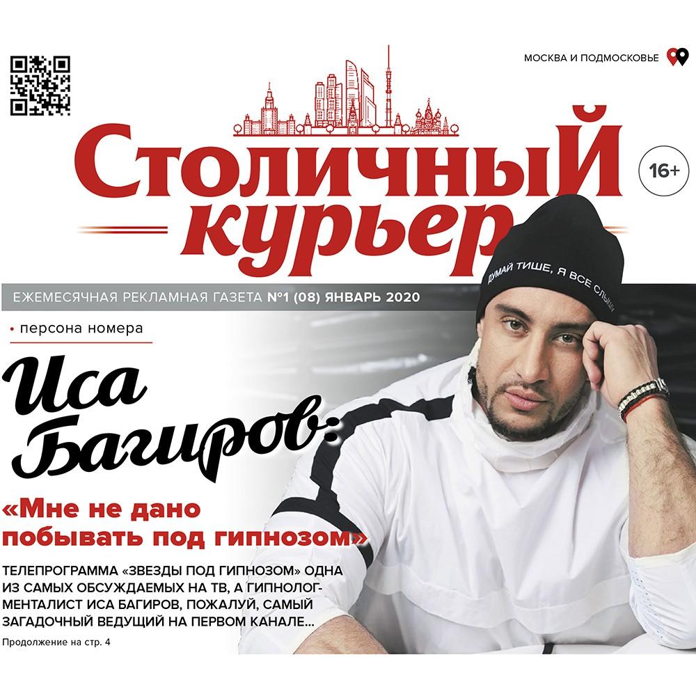 Вышел январский номер московской рекламной газеты «Столичный курьер»