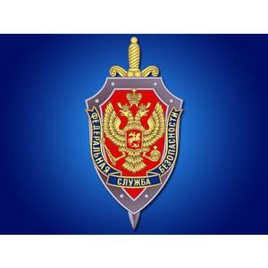 20 декабря - День работника органов безопасности