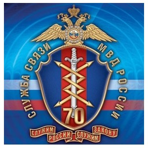 10 декабря - День создания службы связи МВД России