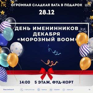 День именинников декабря в ЦУМе!