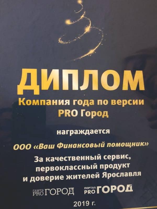 """""""Ваш финансовый помощник"""" признан компанией года в Ярославле"""