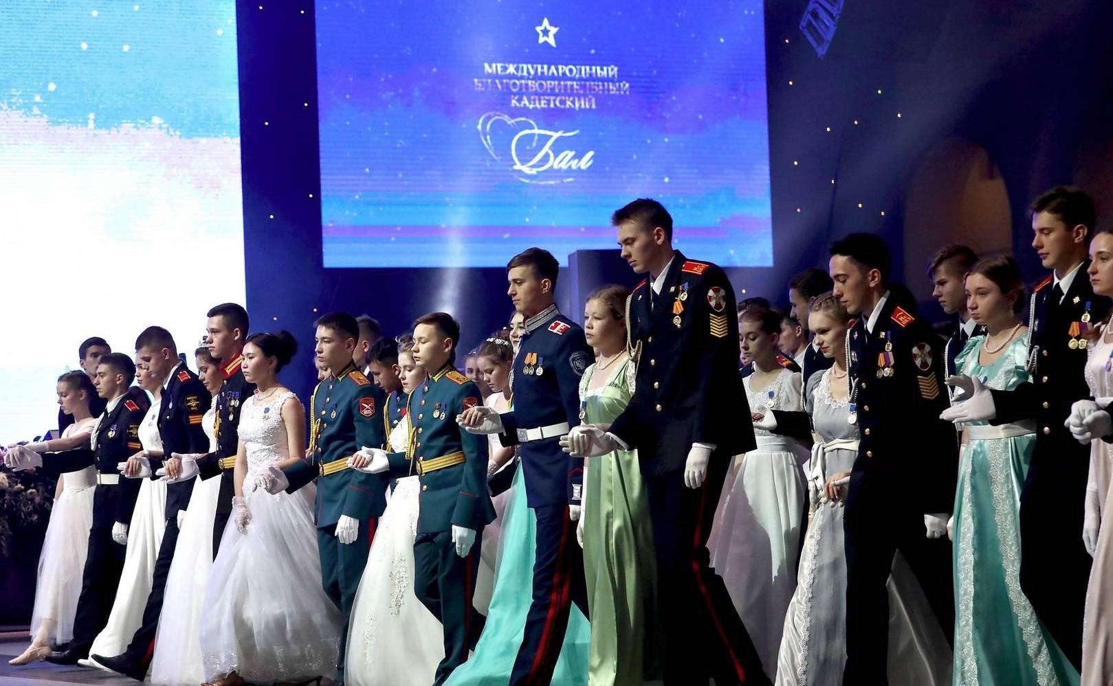 Международный благотворительный кадетский бал прошел в Москве