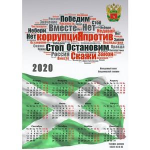 Во Владимирской таможне создали «антикоррупционный» календарь