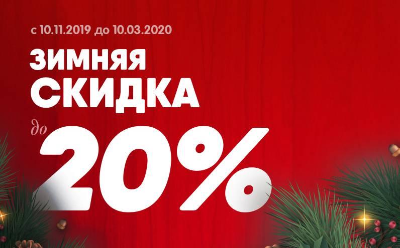 """Новогодние скидки в """"Декоруме"""""""