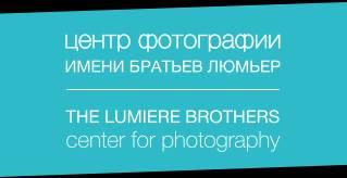 Moleskine и Центр фотографии имени братьев Люмьер