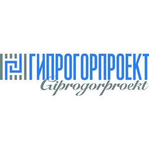 Гипрогор Проект открыл собственный научно-исследовательский центр