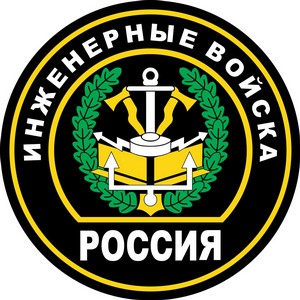 21 января - День инженерных войск России