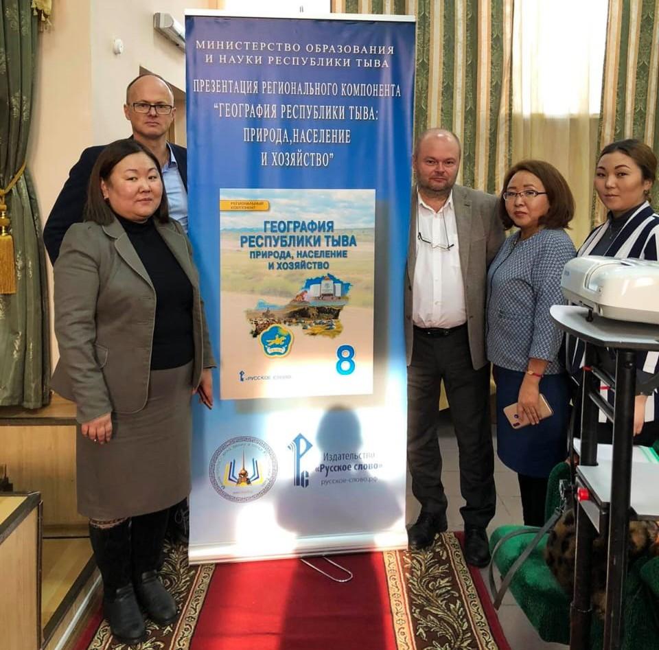 В Кызыле прошла презентация нового пособия по географии Тувы