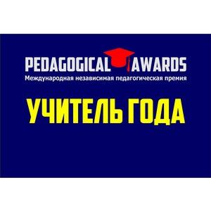 Pedagogical Awards приходит в Россию