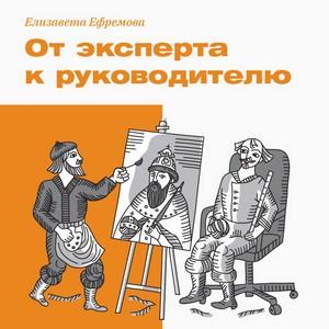 РШУ представила книгу Елизаветы Ефремовой «От эксперта к руководителю»