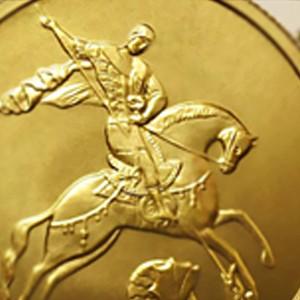 Золото – надежность, подтвержденная веками