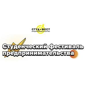 Студенческий фестиваль предпринимательства в Москве