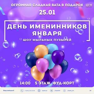 Нижегородский ЦУМ приглашает детей на День именинников января