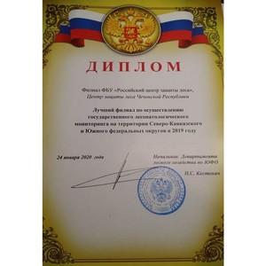 «Центр защиты леса Чеченской Республики» признан лучшим по ЮФО и СКФО