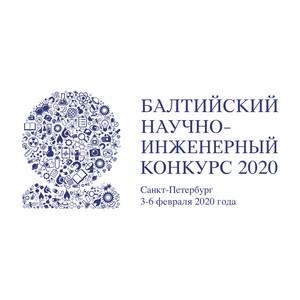 XVI Балтийский научно-инженерный конкурс
