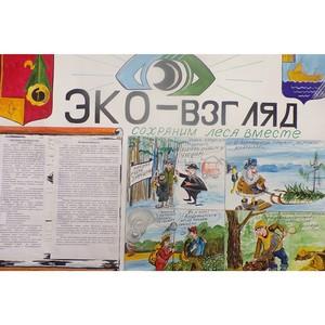 В Кирове подвели итоги конкурса «Сохраним лес вместе»