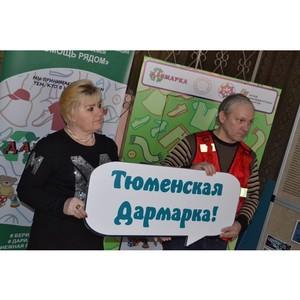 В Тюмени появилась крупнейшая за Уралом сеть благотворительных боксов