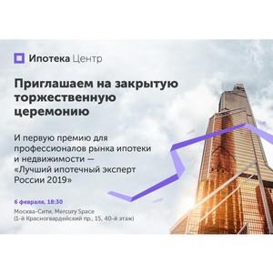 В Москве пройдет первая премия для профессионалов цифровой ипотеки