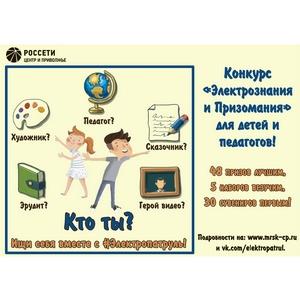 Рязаньэнерго: интернет-конкурс на знание правил электробезопасности