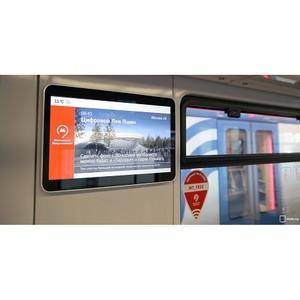 Вещание ТВ в поездах Московского метрополитена