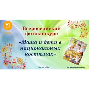Чебоксарцев приглашаем в проект «Мама, дети в национальных костюмах»