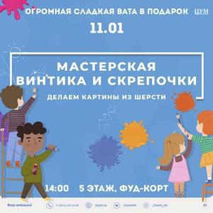 Мастер-класс для детей «Картины из шерсти» пройдет в ЦУМе Н. Новгорода