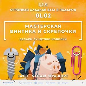 «Волшебные сундучки» нижегородские дети смогут создать в ЦУМе